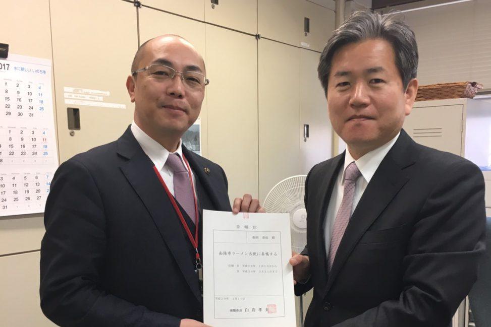 '17 1/26(木) 国土交通省の森岡下水道部長にラーメン大使を委嘱しました。